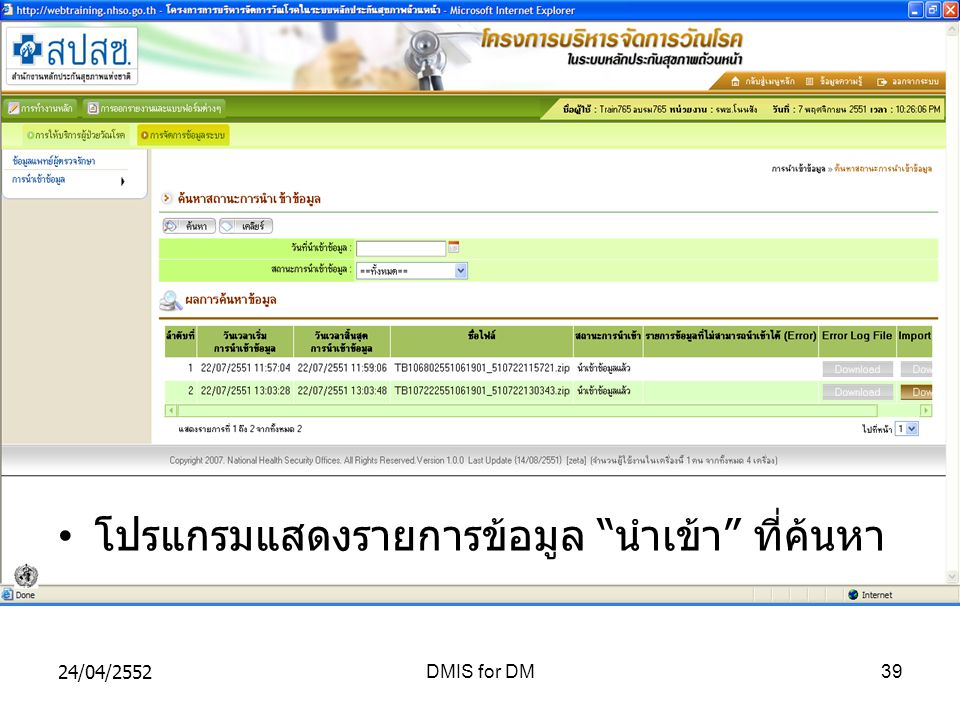 24/04/2552DMIS for DM39 โปรแกรมแสดงรายการข้อมูล นำเข้า ที่ค้นหา
