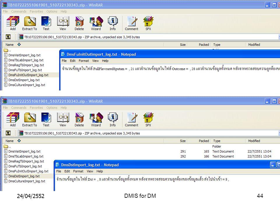 24/04/2552DMIS for DM44