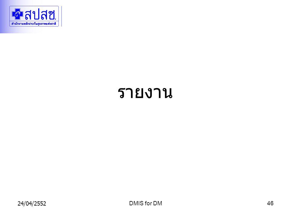 24/04/2552DMIS for DM46 รายงาน