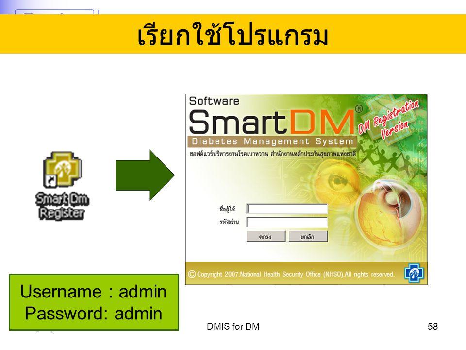 24/04/2552DMIS for DM58 เรียกใช้โปรแกรม Username : admin Password: admin