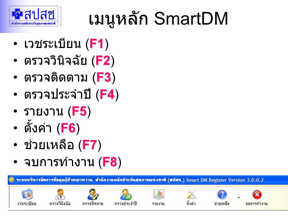 24/04/2552DMIS for DM59 เมนูหลัก SmartDM F1 เวชระเบียน (F1) F2 ตรวจวินิจฉัย (F2) F3 ตรวจติดตาม (F3) F4 ตรวจประจำปี (F4) F5 รายงาน (F5) F6 ตั้งค่า (F6) F7 ช่วยเหลือ (F7) F8 จบการทำงาน (F8)