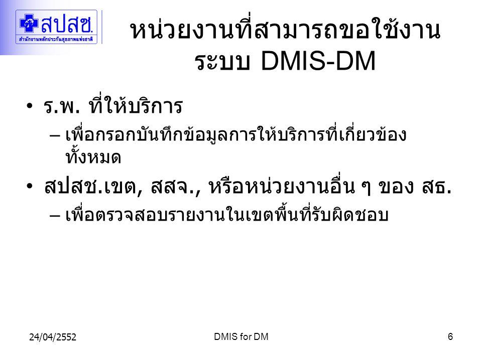 24/04/2552DMIS for DM6 หน่วยงานที่สามารถขอใช้งาน ระบบ DMIS-DM ร.