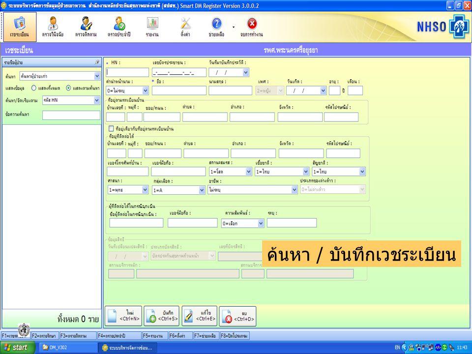 24/04/2552DMIS for DM60 ค้นหา / บันทึกเวชระเบียน
