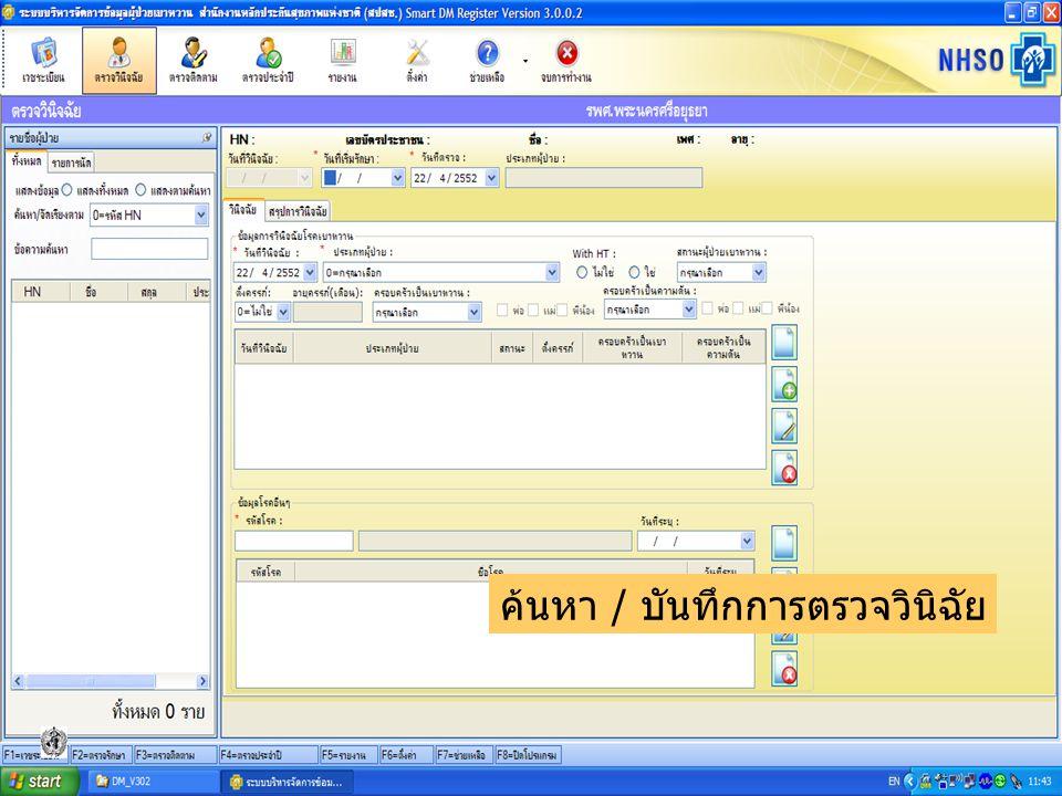 24/04/2552DMIS for DM61 ค้นหา / บันทึกการตรวจวินิฉัย