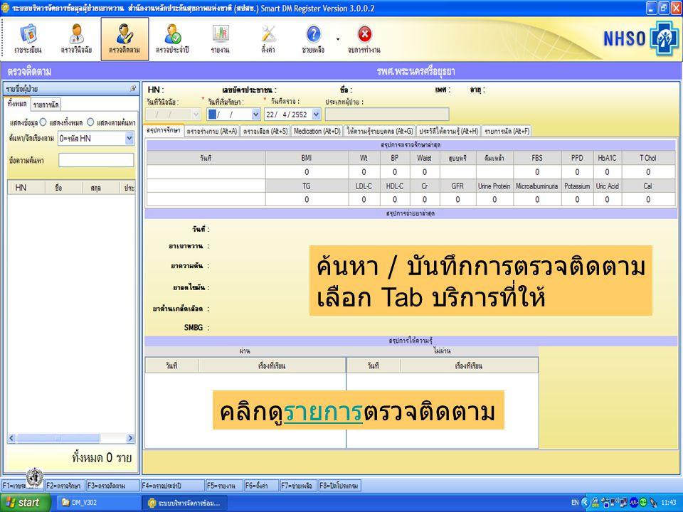 24/04/2552DMIS for DM62 ค้นหา / บันทึกการตรวจติดตาม เลือก Tab บริการที่ให้ คลิกดูรายการตรวจติดตามรายการ