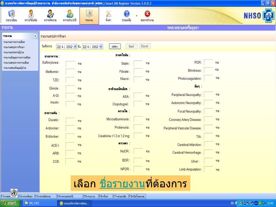 24/04/2552DMIS for DM64 เลือก ชื่อรายงานที่ต้องการ ชื่อรายงาน