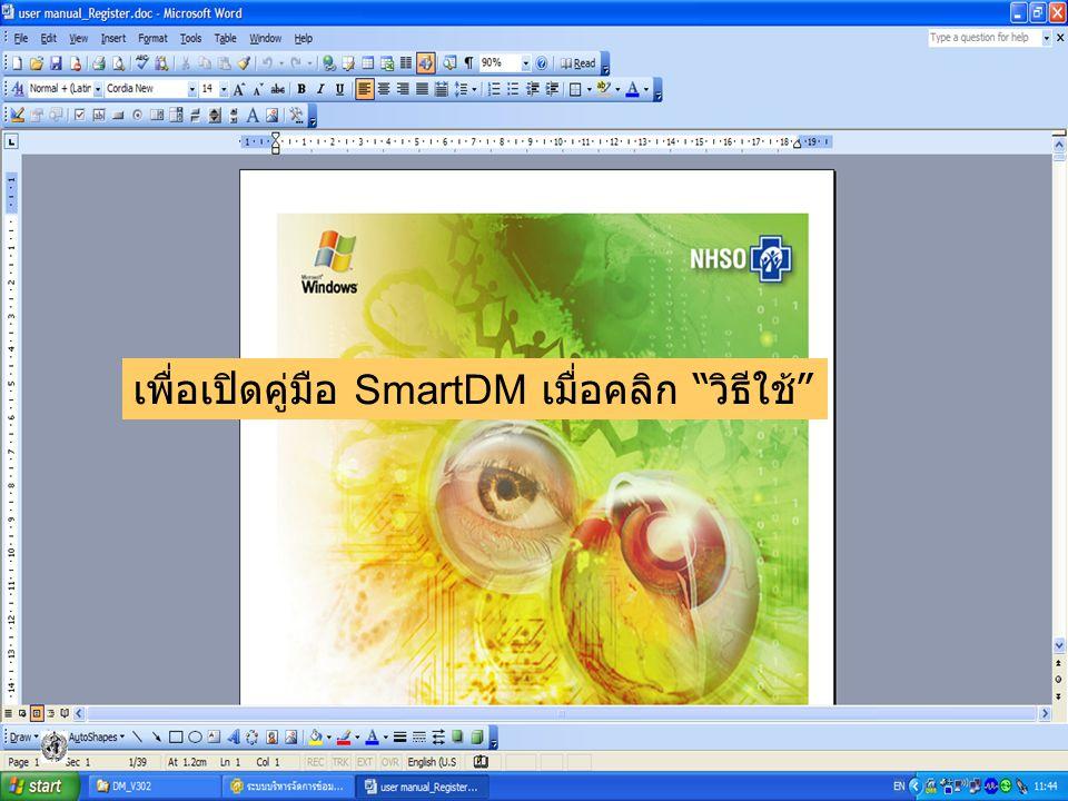 24/04/2552DMIS for DM67 เพื่อเปิดคู่มือ SmartDM เมื่อคลิก วิธีใช้