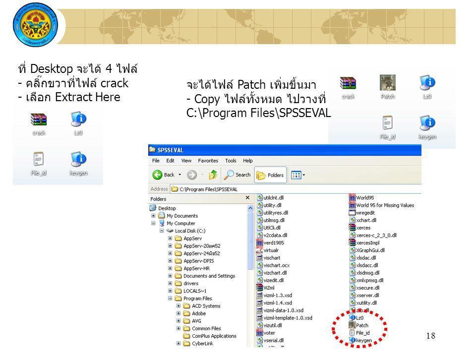 18 ที่ Desktop จะได้ 4 ไฟล์ - คลิ๊กขวาที่ไฟล์ crack - เลือก Extract Here จะได้ไฟล์ Patch เพิ่มขึ้นมา - Copy ไฟล์ทั้งหมด ไปวางที่ C:\Program Files\SPSS