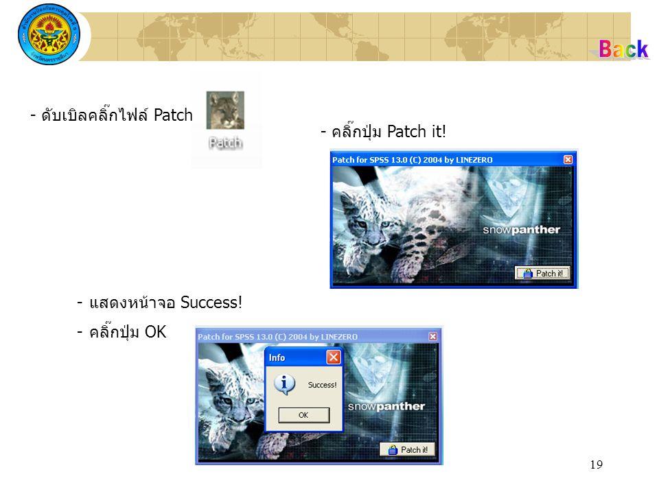 19 - ดับเบิลคลิ๊กไฟล์ Patch - คลิ๊กปุ่ม Patch it! -แสดงหน้าจอ Success! -คลิ๊กปุ่ม OK