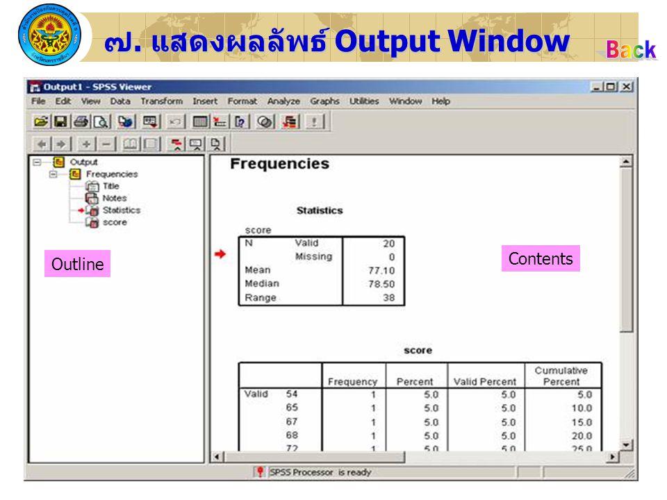 30 ๗. แสดงผลลัพธ์ Output Window Outline Contents