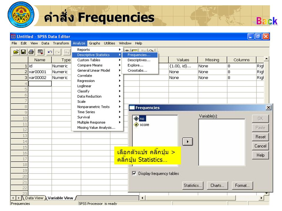 31 คำสั่ง Frequencies เลือกตัวแปร คลิ๊กปุ่ม > คลิ๊กปุ่ม Statistics…