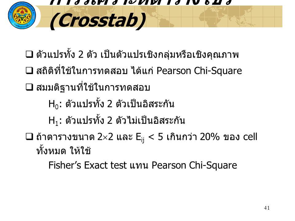 41 การวิเคราะห์ตารางไขว้ (Crosstab)  ตัวแปรทั้ง 2 ตัว เป็นตัวแปรเชิงกลุ่มหรือเชิงคุณภาพ  สถิติที่ใช้ในการทดสอบ ได้แก่ Pearson Chi-Square  สมมติฐานท