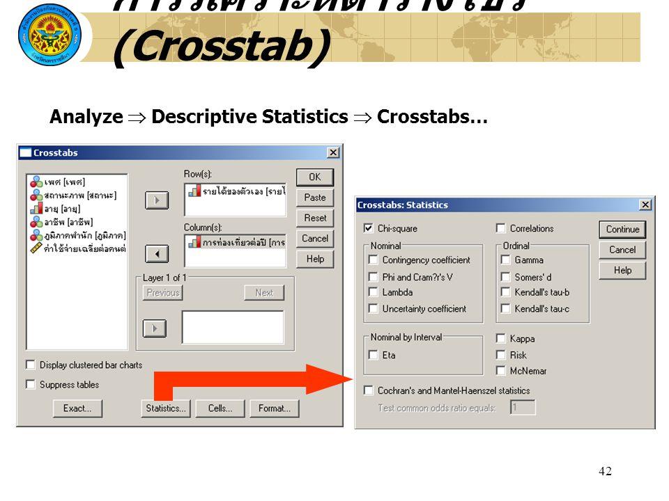 42 Analyze  Descriptive Statistics  Crosstabs… การวิเคราะห์ตารางไขว้ (Crosstab)