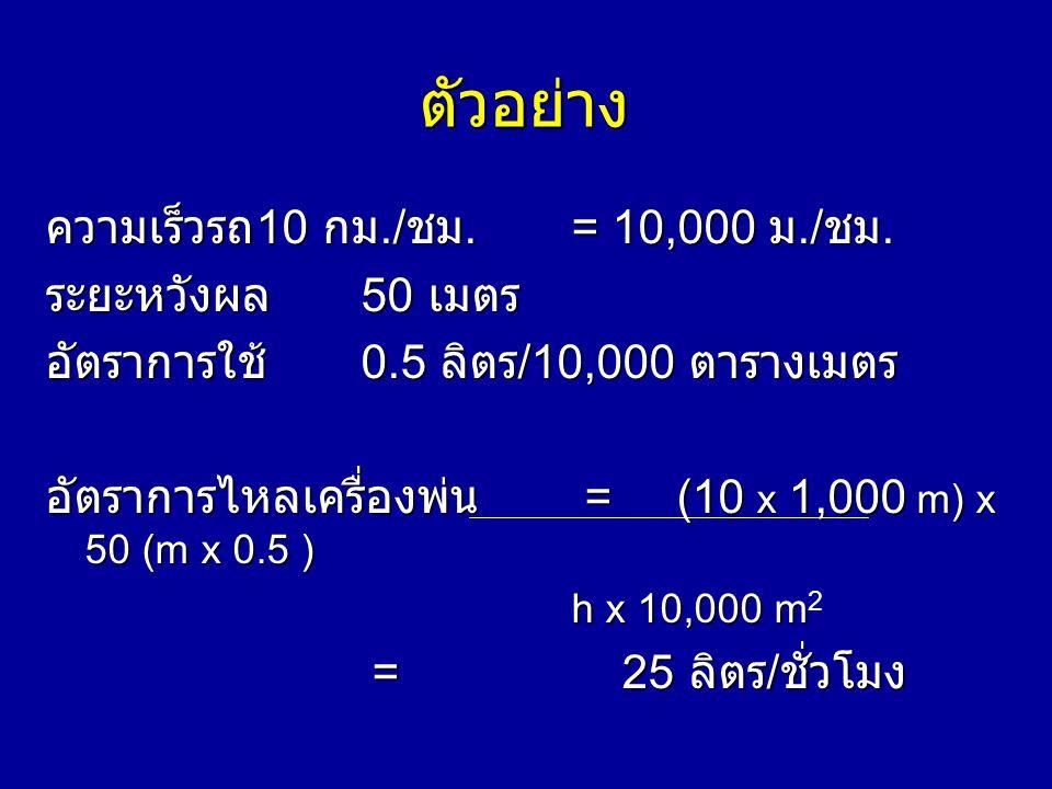 การคำนวณอัตราการพ่นสารเคมีใน พื้นที่ เครื่องพ่นแบบติดตั้งบนรถยนต์ 1. ความเร็วรถพ่น กิโลเมตร/ชั่วโมง 2. ระยะที่ละอองสารเคมีคลุมพื้นที่ 3. ปริมาณสารเคมี