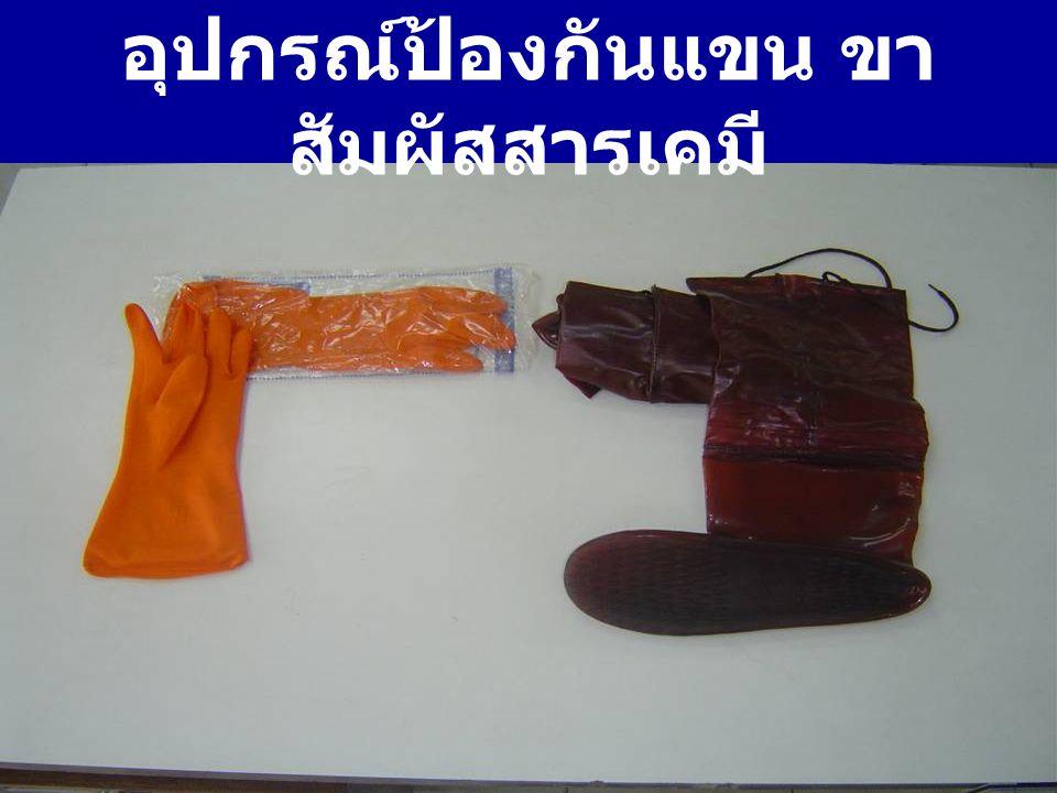 อุปกรณ์ป้องกันแขน ขา สัมผัสสารเคมี