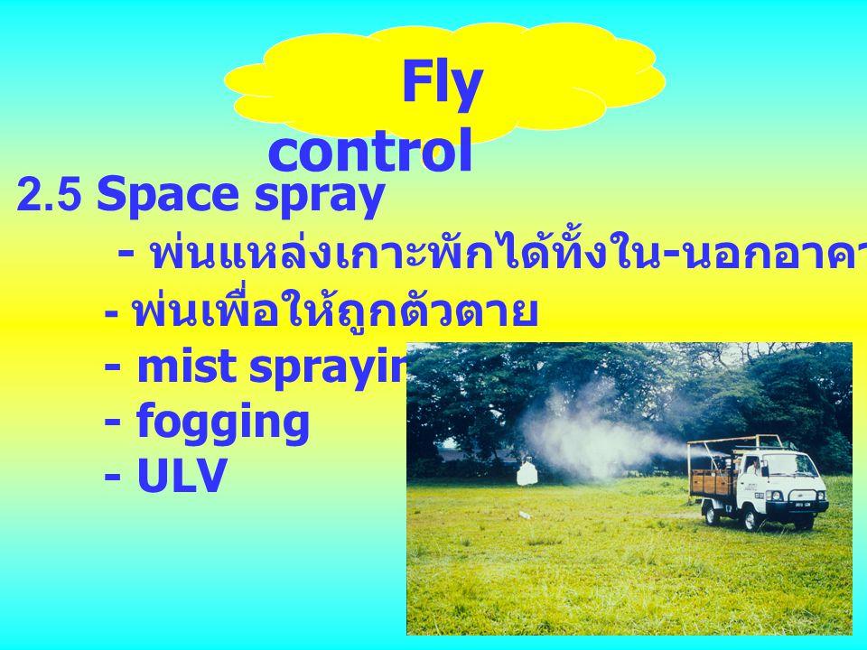 Fly control 2.5 Space spray - พ่นแหล่งเกาะพักได้ทั้งใน - นอกอาคาร - พ่นเพื่อให้ถูกตัวตาย - mist spraying - fogging - ULV