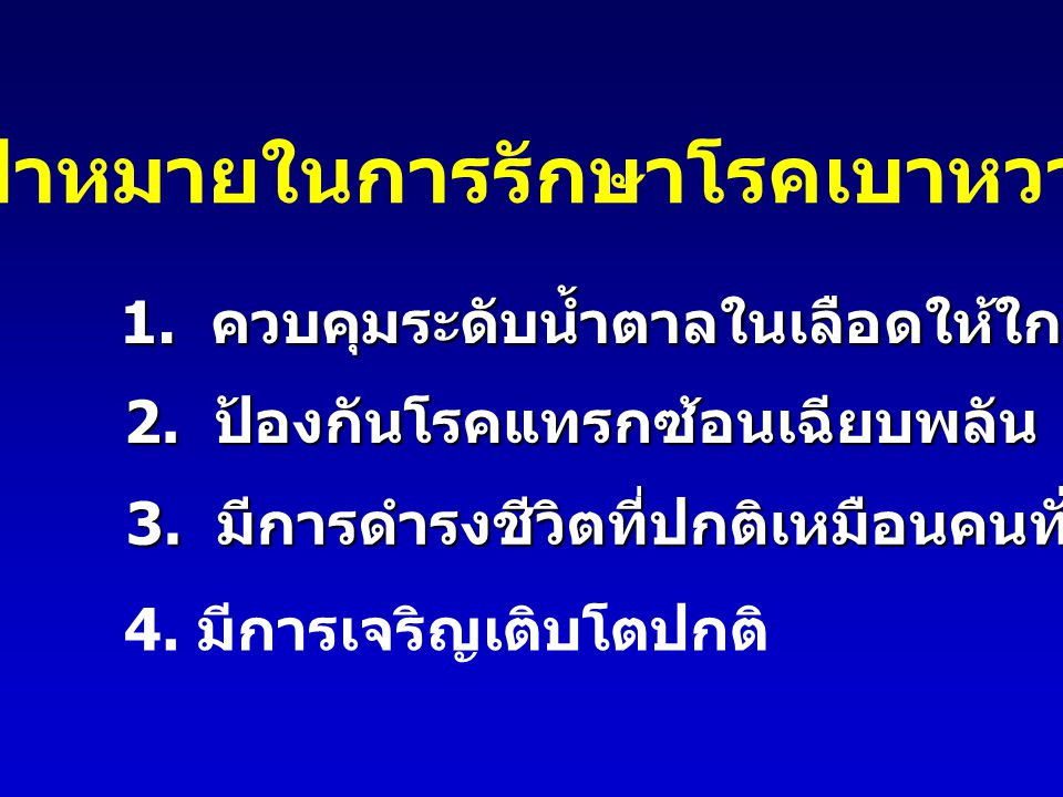 Prevalence of Diabetes in Thai Adults Aekplakorn W.
