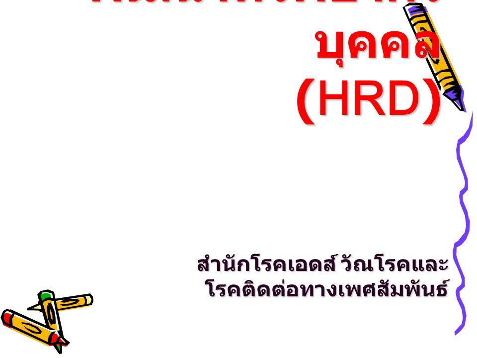พัฒนาทรัพยากร บุคคล (HRD) สำนักโรคเอดส์ วัณโรคและ โรคติดต่อทางเพศสัมพันธ์