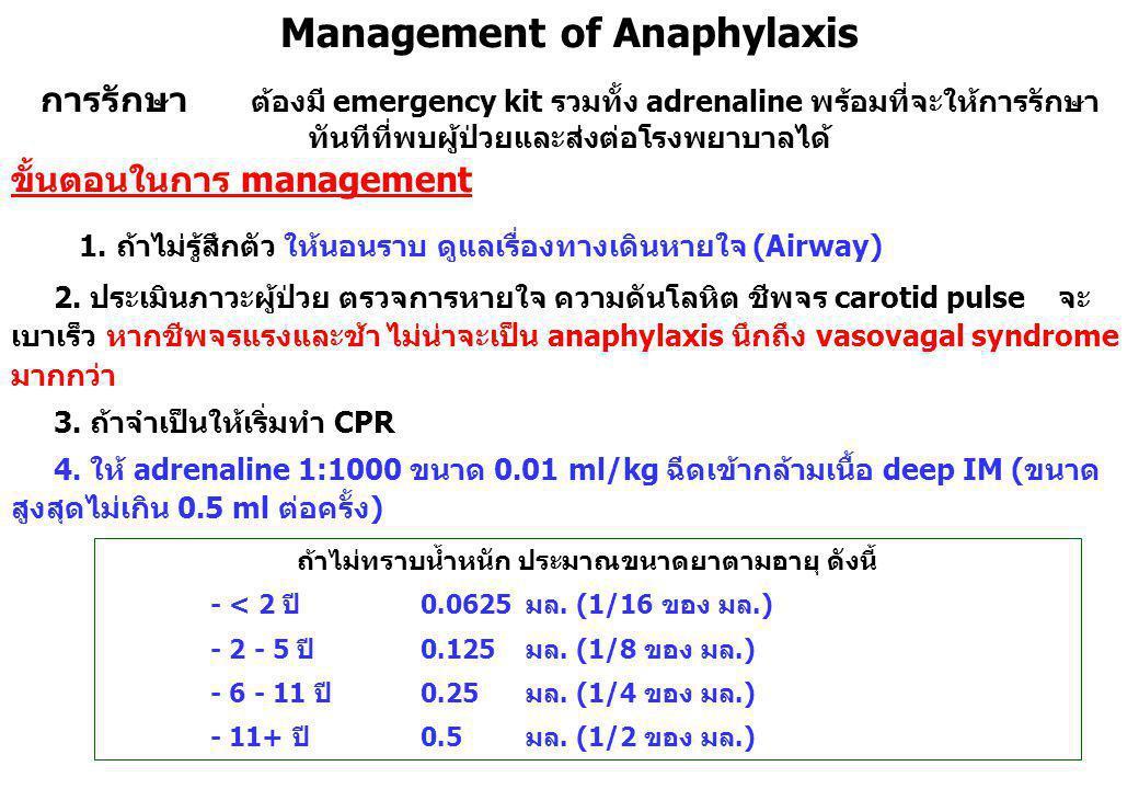 Management of Anaphylaxis การรักษา ต้องมี emergency kit รวมทั้ง adrenaline พร้อมที่จะให้การรักษา ทันทีที่พบผู้ป่วยและส่งต่อโรงพยาบาลได้ ขั้นตอนในการ m