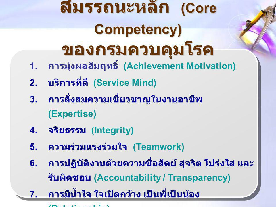 1. การมุ่งผลสัมฤทธิ์ (Achievement Motivation) 2. บริการที่ดี (Service Mind) 3. การสั่งสมความเชี่ยวชาญในงานอาชีพ (Expertise) 4. จริยธรรม (Integrity) 5.