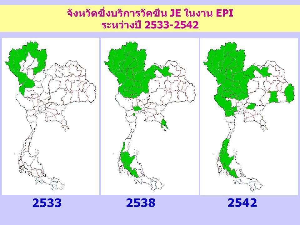 จังหวัดซึ่งบริการวัคซีน JE ในงาน EPI ระหว่างปี 2533-2542 2533 2538 2542