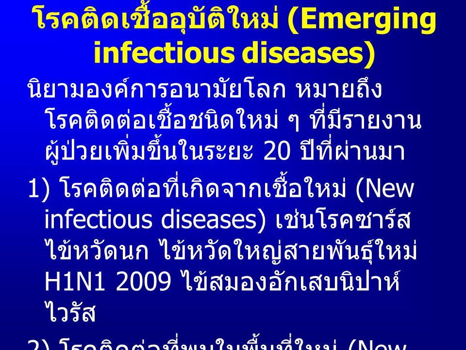 โรคติดเชื้ออุบัติใหม่ (Emerging infectious diseases) นิยามองค์การอนามัยโลก หมายถึง โรคติดต่อเชื้อชนิดใหม่ ๆ ที่มีรายงาน ผู้ป่วยเพิ่มขึ้นในระยะ 20 ปีที