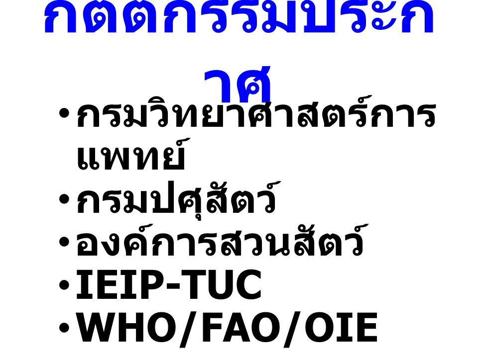 กิตติกรรมประก าศ กรมวิทยาศาสตร์การ แพทย์ กรมปศุสัตว์ องค์การสวนสัตว์ IEIP-TUC WHO/FAO/OIE