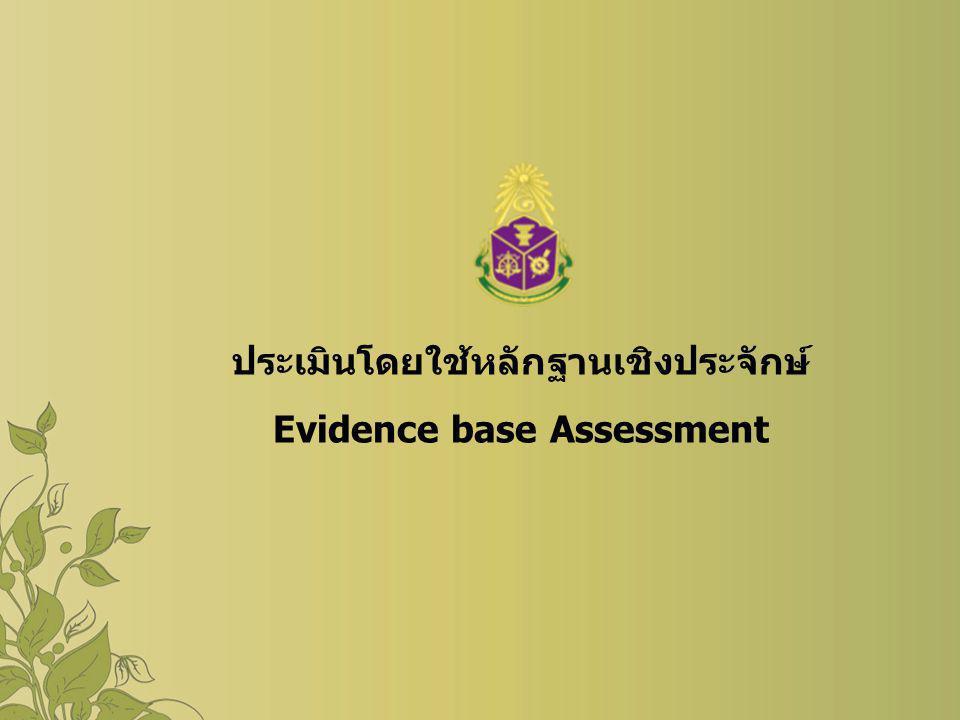 ประเมินโดยใช้หลักฐานเชิงประจักษ์ Evidence base Assessment