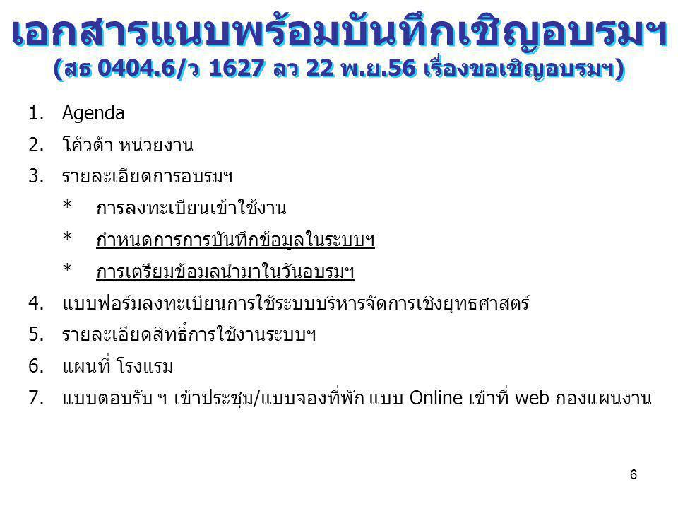 6 เอกสารแนบพร้อมบันทึกเชิญอบรมฯ (สธ 0404.6/ว 1627 ลว 22 พ.ย.56 เรื่องขอเชิญอบรมฯ) เอกสารแนบพร้อมบันทึกเชิญอบรมฯ (สธ 0404.6/ว 1627 ลว 22 พ.ย.56 เรื่องข