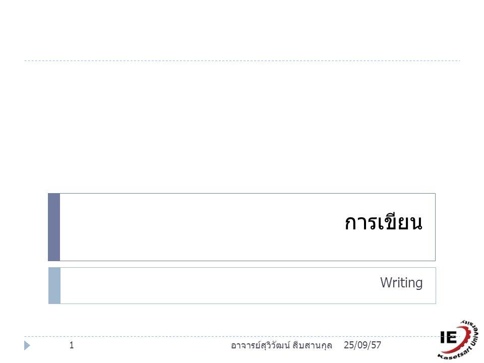 การเขียน 25/09/571อาจารย์สุวิวัฒน์ สืบสานกุล Writing