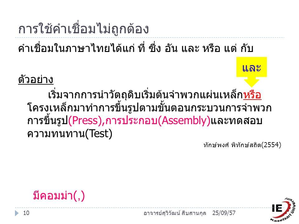 การใช้คำเชื่อมไม่ถูกต้อง คำเชื่อมในภาษาไทยได้แก่ ที่ ซึ่ง อัน และ หรือ แต่ กับ ตัวอย่าง เริ่มจากการนำวัตถุดิบเริ่มต้นจำพวกแผ่นเหล็กหรือ โครงเหล็กมาทำก