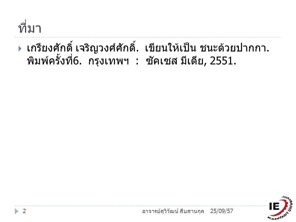 ที่มา  เกรียงศักดิ์ เจริญวงศ์ศักดิ์. เขียนให้เป็น ชนะด้วยปากกา. พิมพ์ครั้งที่6. กรุงเทพฯ : ซัคเซส มีเดีย, 2551. 25/09/57อาจารย์สุวิวัฒน์ สืบสานกุล2