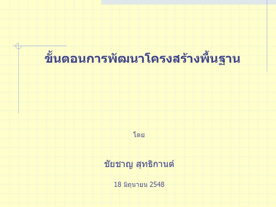 ขั้นตอนการพัฒนาโครงสร้างพื้นฐาน โดย ชัยชาญ สุทธิกานต์ 18 มิถุนายน 2548