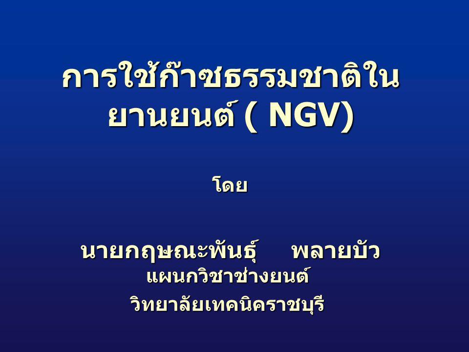 แผนกวิชาช่างยนต์วิทยาลัยเทคนิคราชบุรี การใช้ก๊าซธรรมชาติใน ยานยนต์ ( NGV) โดย นายกฤษณะพันธุ์ พลายบัว