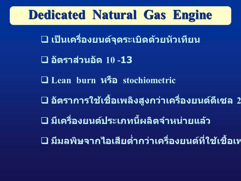  เป็นเครื่องยนต์จุดระเบิดด้วยหัวเทียน  อัตราส่วนอัด 10 -13  Lean burn หรือ stochiometric  อัตราการใช้เชื้อเพลิงสูงกว่าเครื่องยนต์ดีเซล 25-40 %  มีเครื่องยนต์ประเภทนี้ผลิตจำหน่ายแล้ว  มีมลพิษจากไอเสียต่ำกว่าเครื่องยนต์ที่ใช้เชื้อเพลิงอื่น Dedicated Natural Gas Engine
