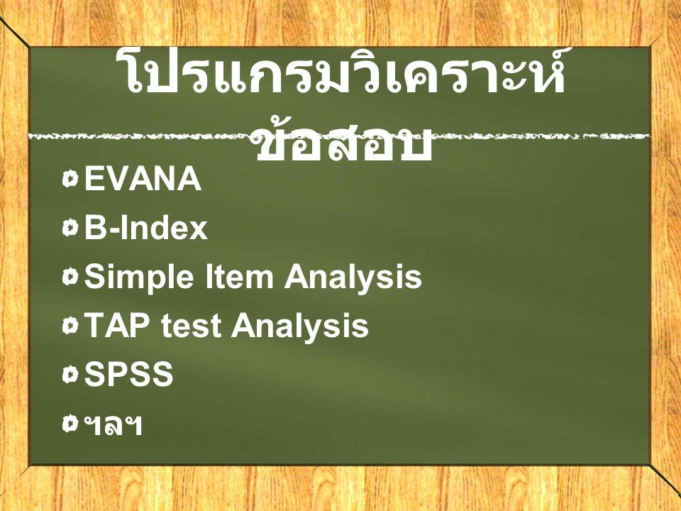 โปรแกรมวิเคราะห์ ข้อสอบ EVANA B-Index Simple Item Analysis TAP test Analysis SPSS ฯลฯ