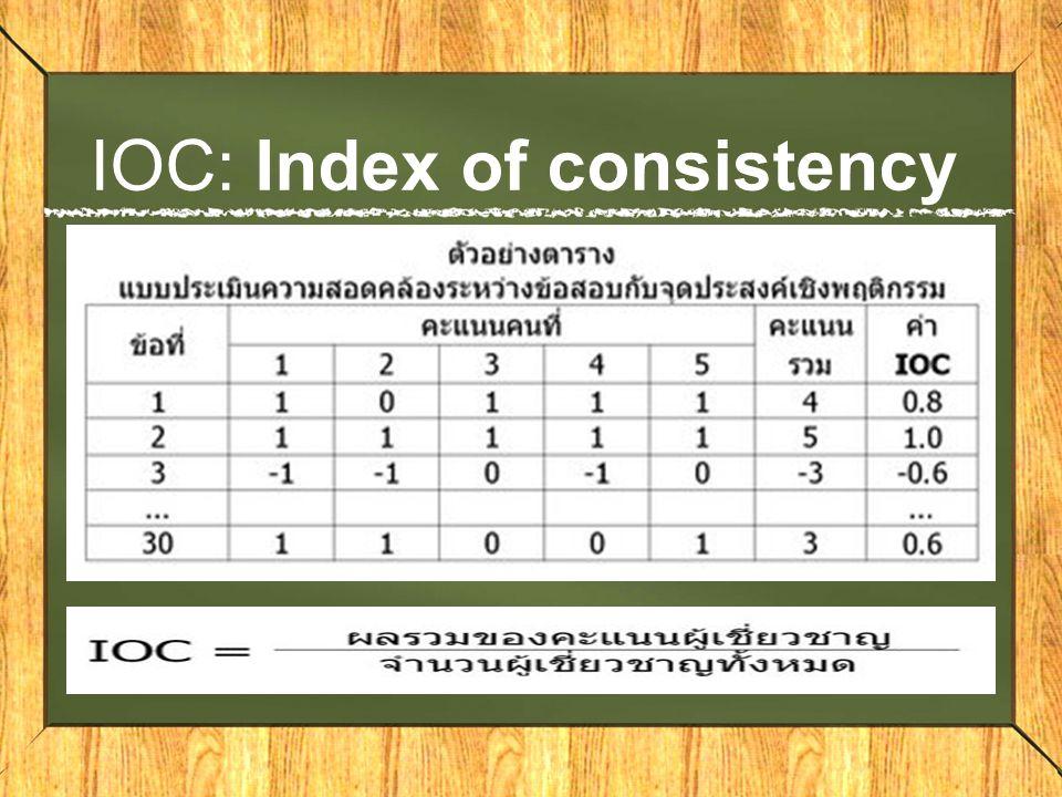 ขั้นตอนการวิเคราะห์ ข้อสอบ IOC เทคนิค 25 % – กลุ่มคะแนนสูง 25 % – กลุ่มคะแนนต่ำ 25 % – คะแนนกลาง ๆ ตัดทิ้งทั้งหมด การหาค่าความยากง่าย (P) อยู่ ระหว่าง 0.2- 0.8 การหาค่าอำนาจจำแนก (D) ตั้งแต่ 0.25 ขึ้นไป การหาค่าความเชื่อมั่น 0.8 ขึ้นไป