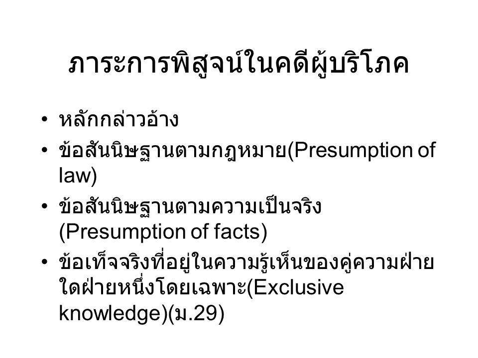 ภาระการพิสูจน์ในคดีผู้บริโภค หลักกล่าวอ้าง ข้อสันนิษฐานตามกฎหมาย (Presumption of law) ข้อสันนิษฐานตามความเป็นจริง (Presumption of facts) ข้อเท็จจริงที