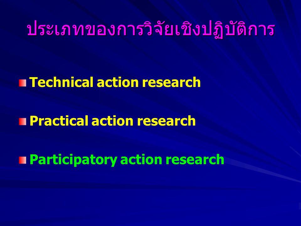 ประเภทของการวิจัยเชิงปฏิบัติการ Technical action research Practical action research Participatory action research