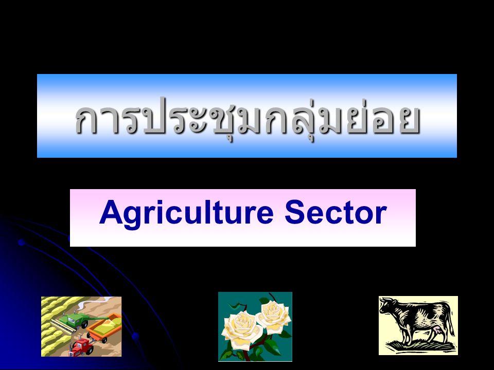 การประชุมกลุ่มย่อย Agriculture Sector