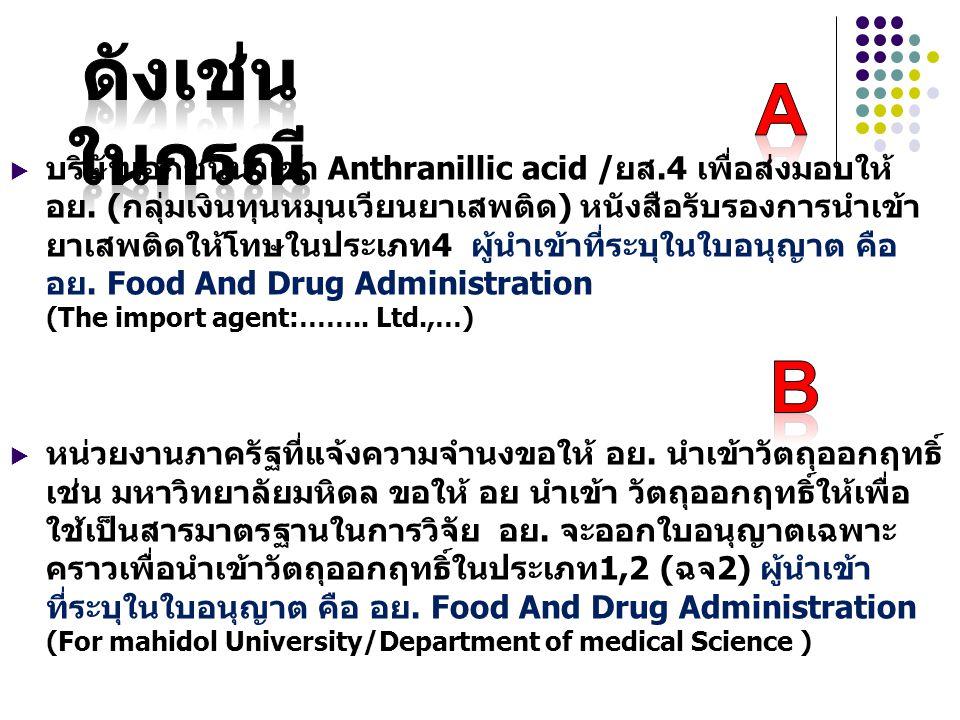  บริษัทเอกชนนำเข้า Anthranillic acid /ยส.4 เพื่อส่งมอบให้ อย.