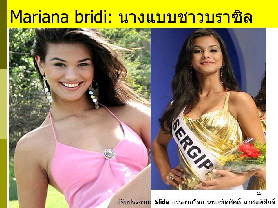12 Mariana bridi: นางแบบชาวบราซิล ปรับปรุงจาก: Slide บรรยายโดย นพ.เชิดศักดิ์ มาศมหิศักดิ์
