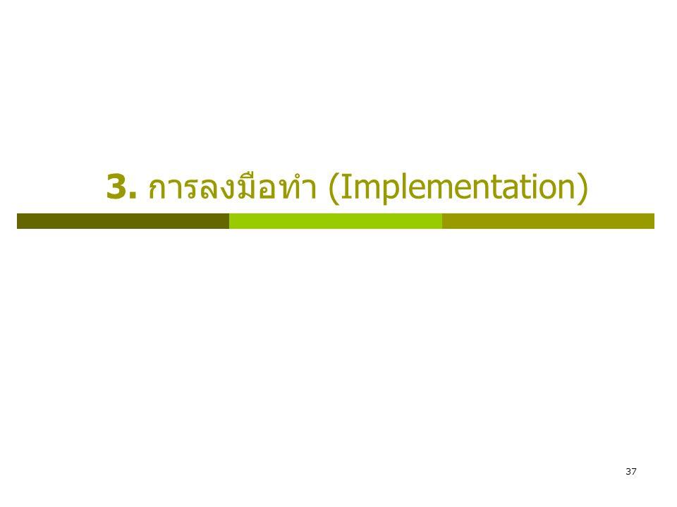 37 3. การลงมือทำ (Implementation)