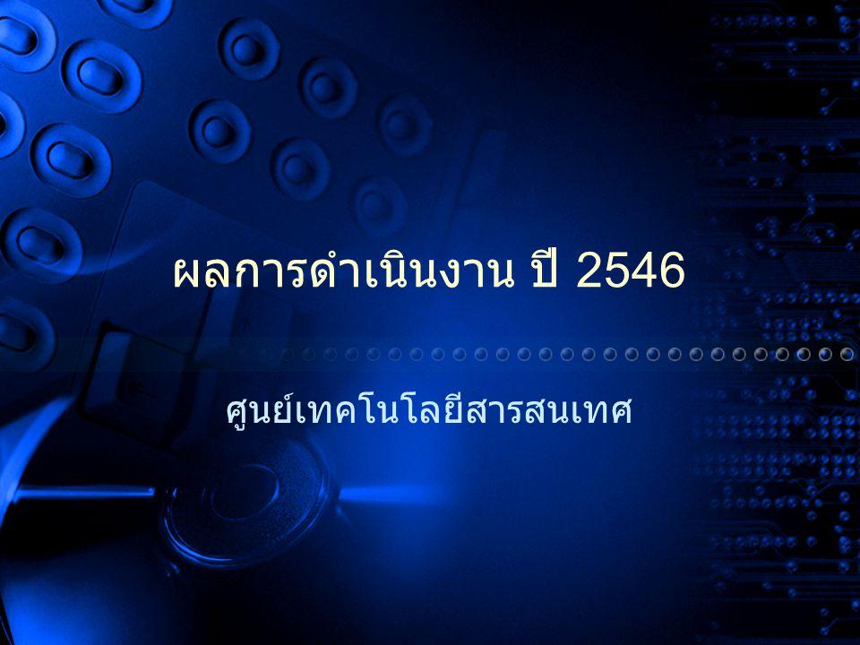 ผลการดำเนินงาน ปี 2546 ศูนย์เทคโนโลยีสารสนเทศ