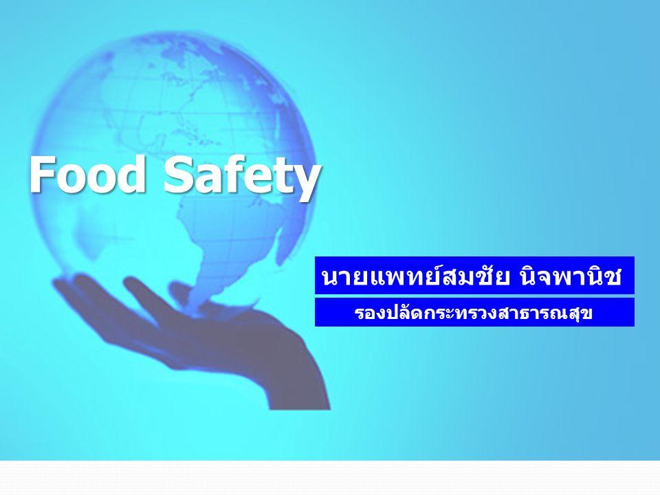 Food Safety นายแพทย์สมชัย นิจพานิช รองปลัดกระทรวงสาธารณสุข