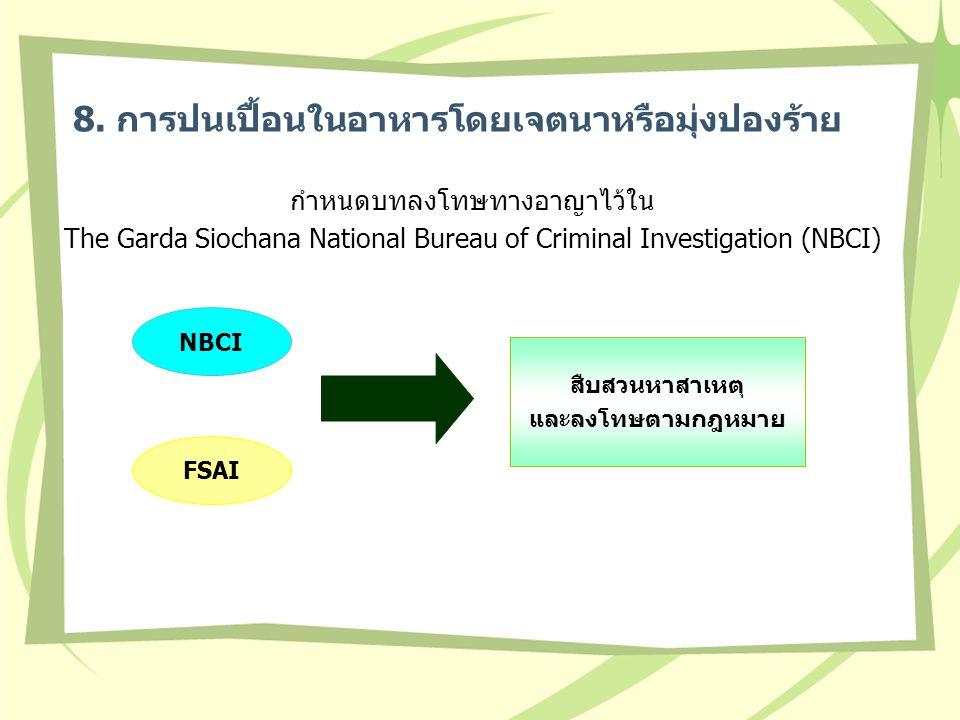 8. การปนเปื้อนในอาหารโดยเจตนาหรือมุ่งปองร้าย กำหนดบทลงโทษทางอาญาไว้ใน The Garda Siochana National Bureau of Criminal Investigation (NBCI) NBCI FSAI สื