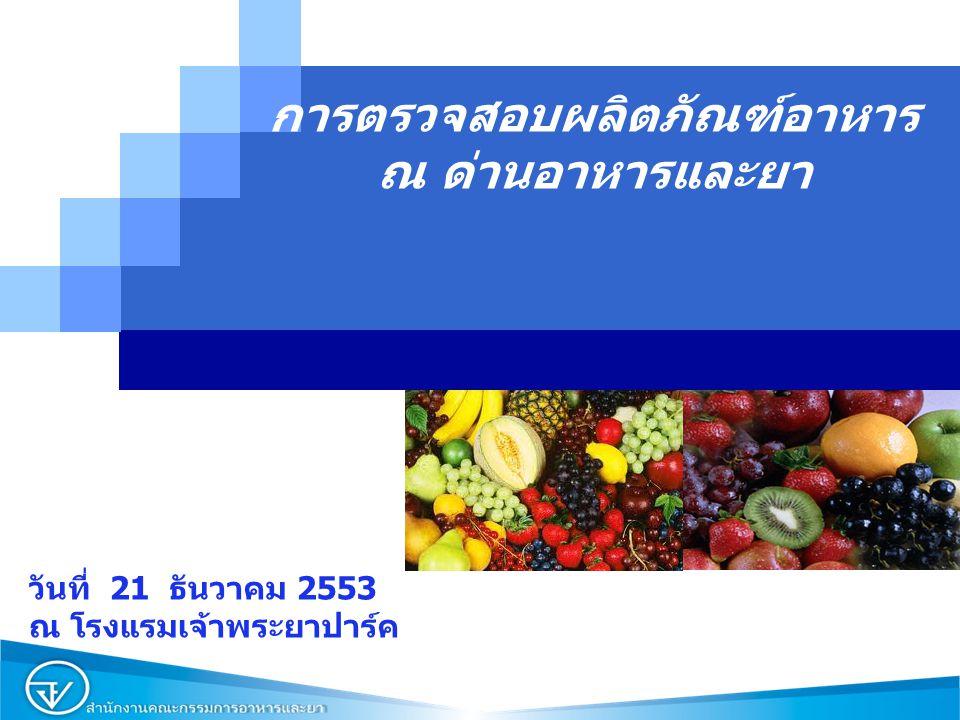 การตรวจสอบผลิตภัณฑ์อาหาร ณ ด่านอาหารและยา วันที่ 21 ธันวาคม 2553 ณ โรงแรมเจ้าพระยาปาร์ค
