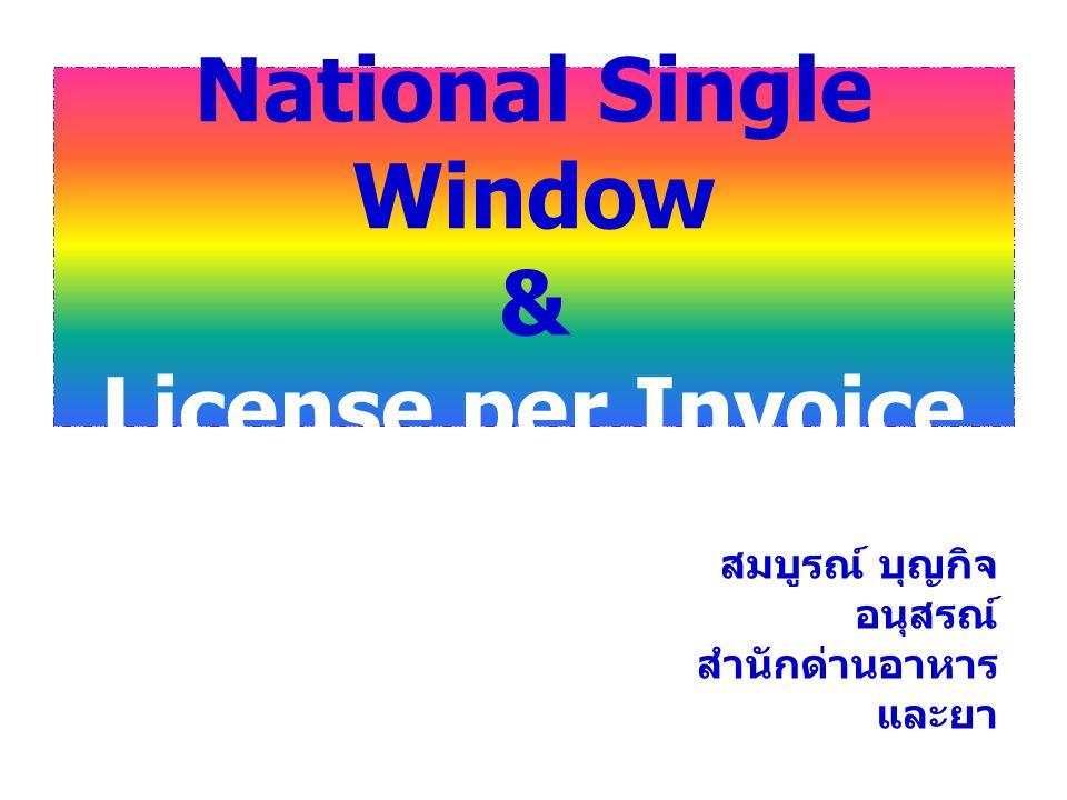 National Single Window & License per Invoice สมบูรณ์ บุญกิจ อนุสรณ์ สำนักด่านอาหาร และยา