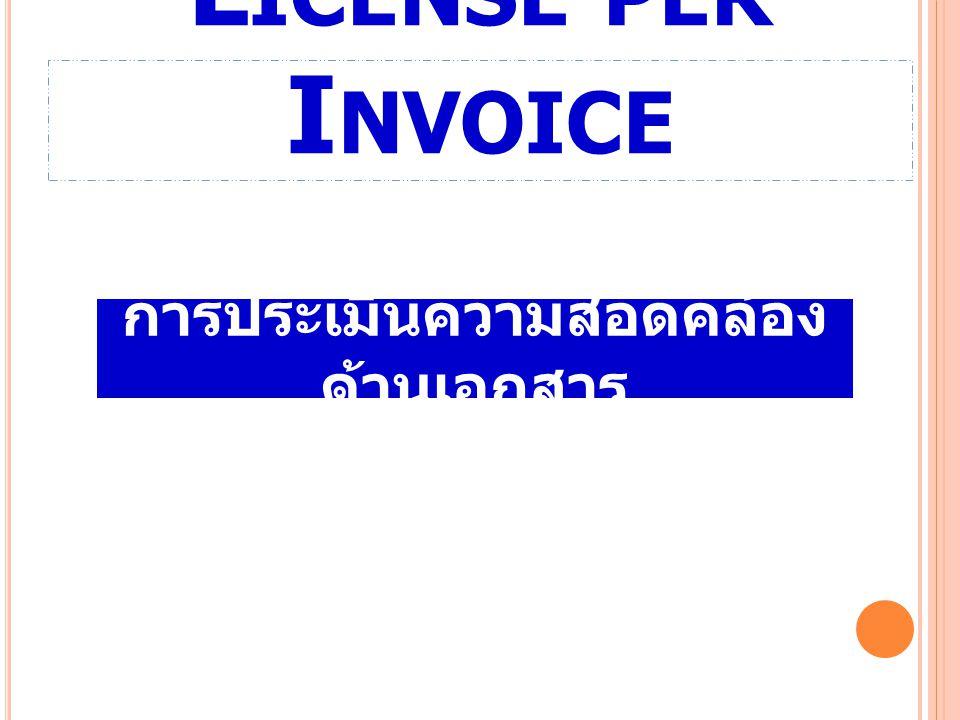 L ICENSE PER I NVOICE การประเมินความสอดคล้อง ด้านเอกสาร