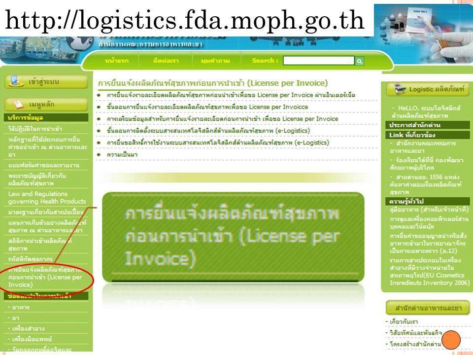 http://logistics.fda.moph.go.th